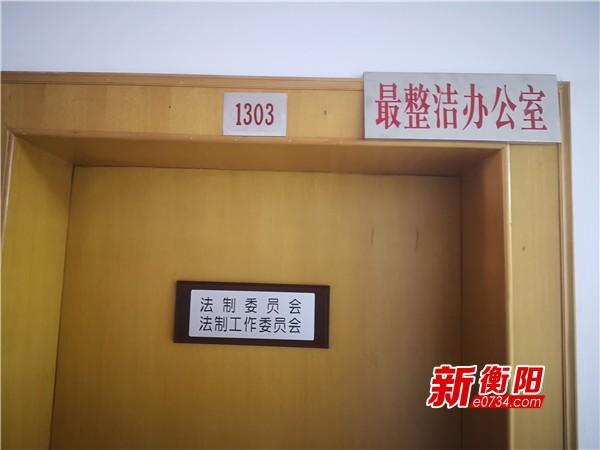 """创文再提质:衡阳市人大常委会机关评选""""最整洁办公室"""""""