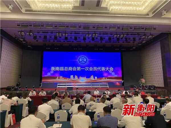 服务非公经济 衡南总商会召开第一次会员代表大会