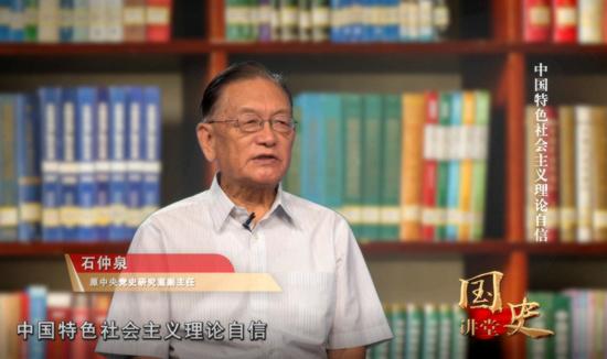 國史講堂:從新時代發展看中國特色社會主義理論自信