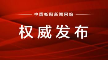 衡阳市委党校常务副校长尹同君接受审查调查