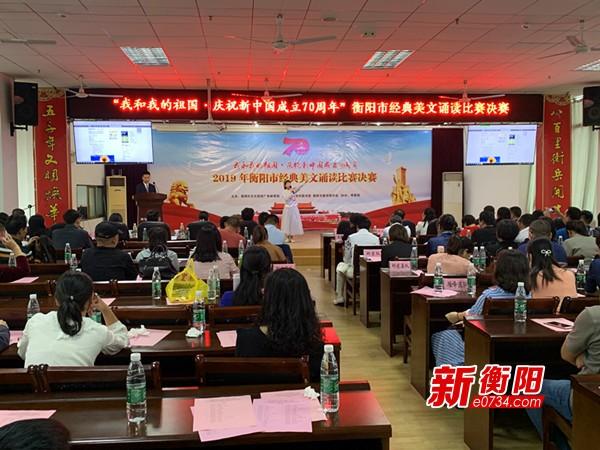 阅读的魅力:衡阳市举行经典美文诵读比赛决赛