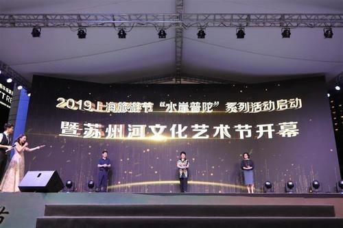 苏州河文化艺术节闭幕