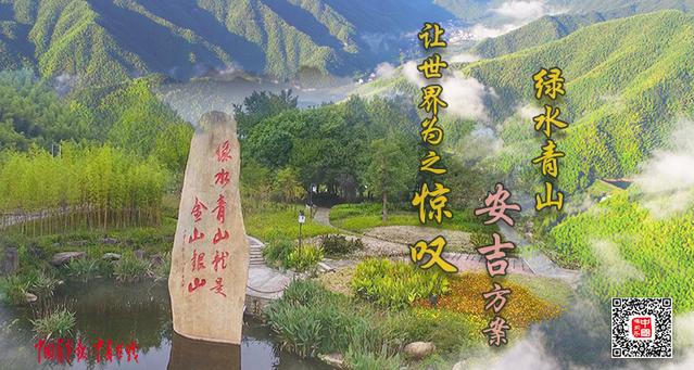 【中国吸引力】山水中国卷,大美安吉?#32654;?#22806;惊叹