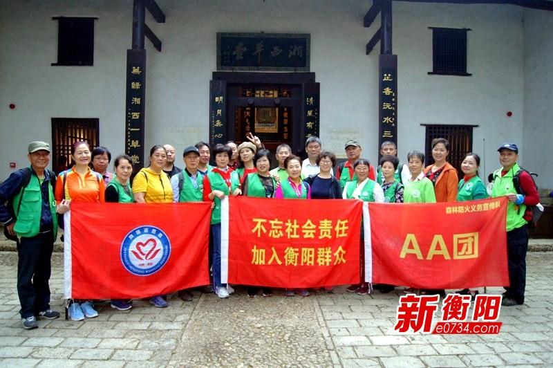 """记者走基层:""""衡阳群众""""赴王船山故居宣传森林防火"""