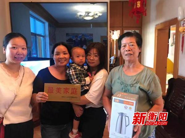 """新时代文明实践在蒸湘 50户""""最美家庭""""获表彰"""