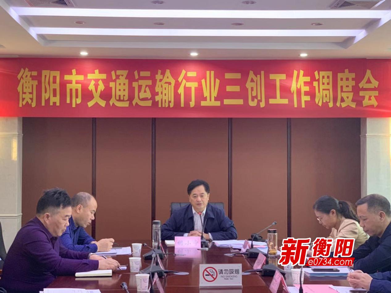 """衡阳市交通运输局调度推进交通运输行业""""三创""""工作"""