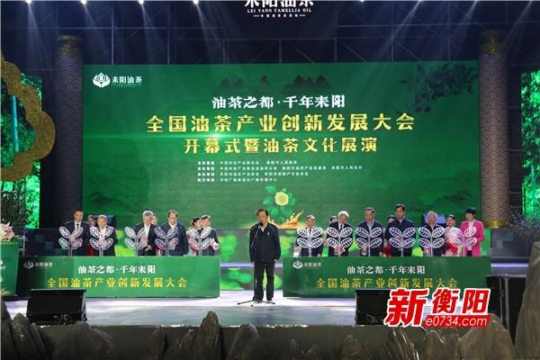 全国油茶产业创新发展大会在衡阳市耒阳开幕