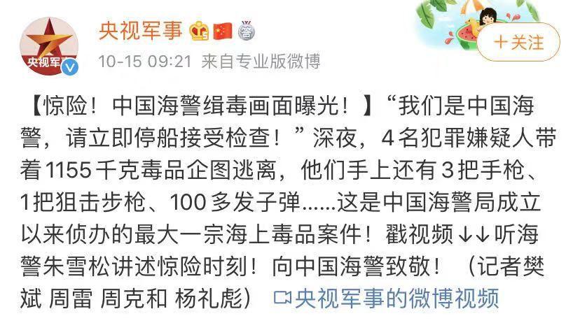 中国海警缉毒画面曝光!惊险程度远超大片