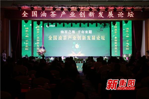 全国油茶产业创新发展论坛举行 专家学者共探发展