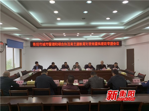 衡阳城管局召开主题教育对照党章找差距专题会议
