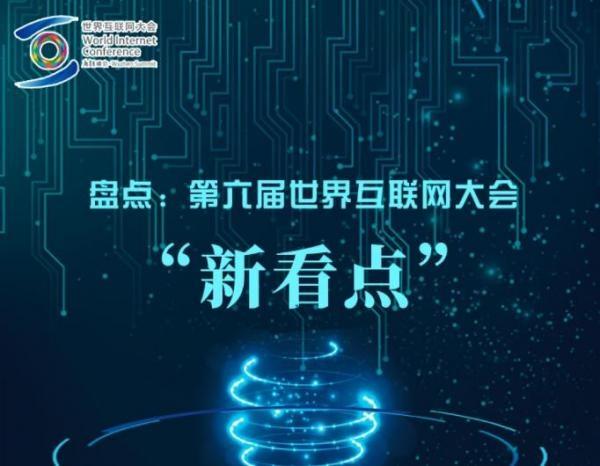 """盤點:第六屆世界互聯網大會""""新看點"""""""
