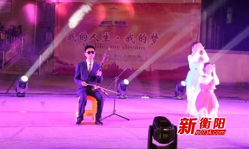 """北京""""心靈之聲""""殘疾人藝術團走進衡東縣五中"""