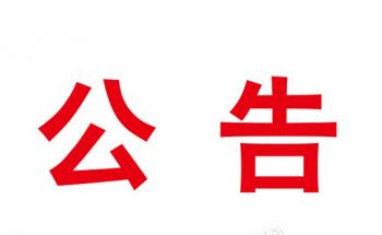 中共衡阳市委政策研究室(改革办、财经办)公开选调文秘人员公告