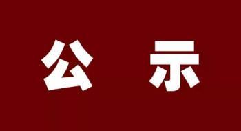 衡阳市第十三届优秀新闻工作者评选结果公示