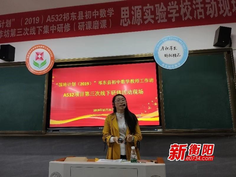 """钻研协作共成长 祁东县""""国培计划""""第三次线下研修"""