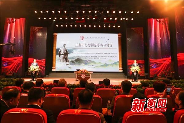 王船山思想国际学术研讨会在衡阳市开幕