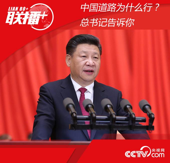 联播+ | 中国道路为什么行?总书记告诉你