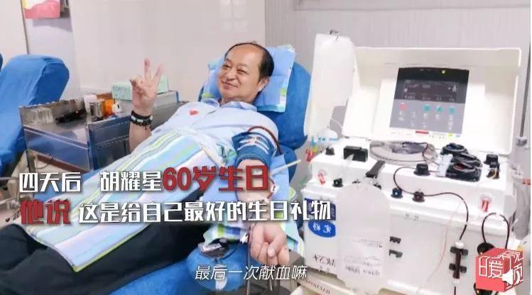 最特别的生日!60岁老人用第245次献血庆生