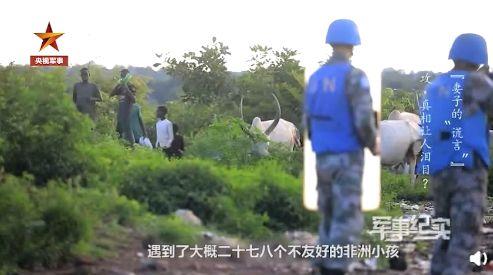"""中国维和工兵遭遇非洲小孩""""抢劫"""",背后原因让人泪目"""