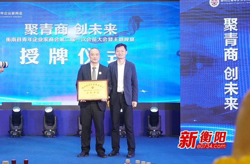 衡南縣舉行青商會第二屆第一次會員大會暨主題晚會