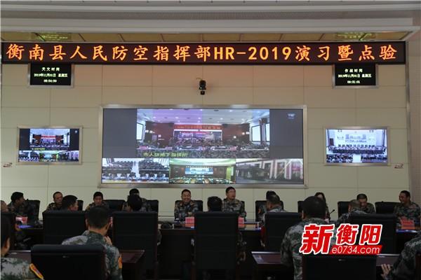 """衡南县开展""""HR-2019""""防空疏散演习暨点验"""