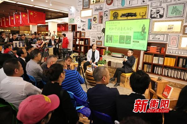 劉和平讀者見面會在衡陽舉行 與老鄉暢談創作歷程
