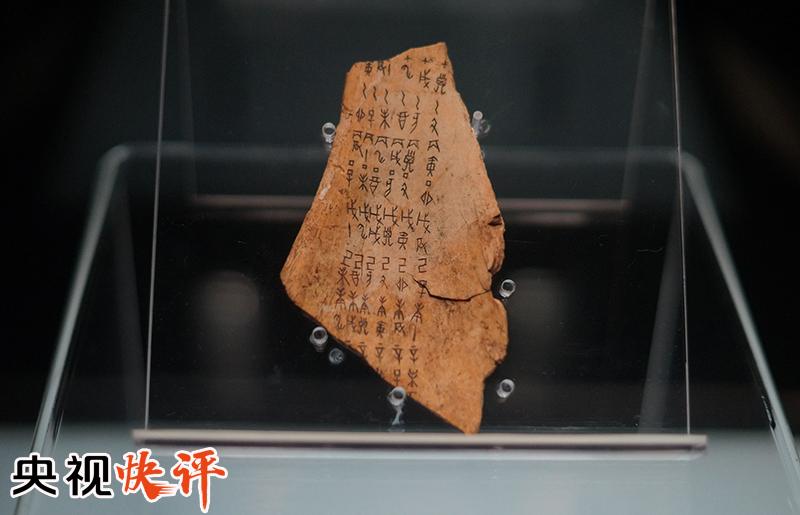 【央视快评】传承中华文明坚定文化自信