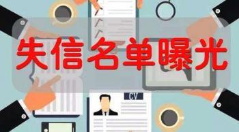 衡阳市曝光一批失信人员和失信企业