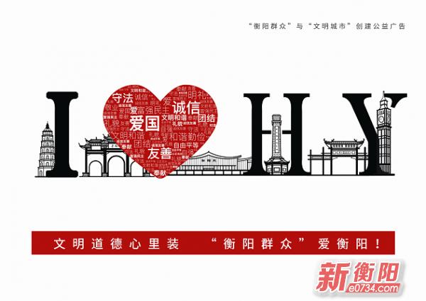 """【公益广告】""""衡阳群众""""与""""文明城市""""创建公益广告"""