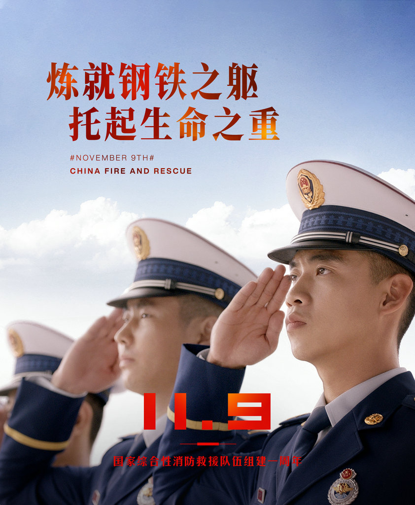 微视频 | 我是中国火焰蓝