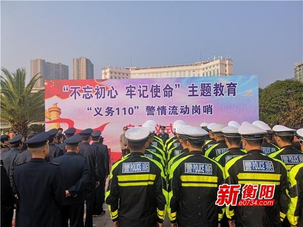 """耒阳启动""""义务110""""警情流动岗哨 提升群众安全感"""