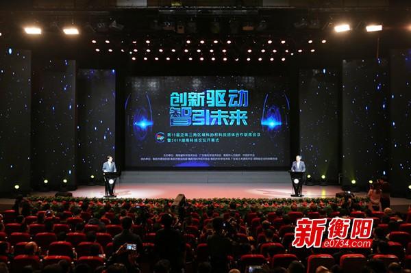 第15届泛珠科协联席会暨2019湖南科技论坛在衡阳开幕