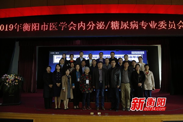 衡阳市医学会内分泌/糖尿病专业委员会年会举行