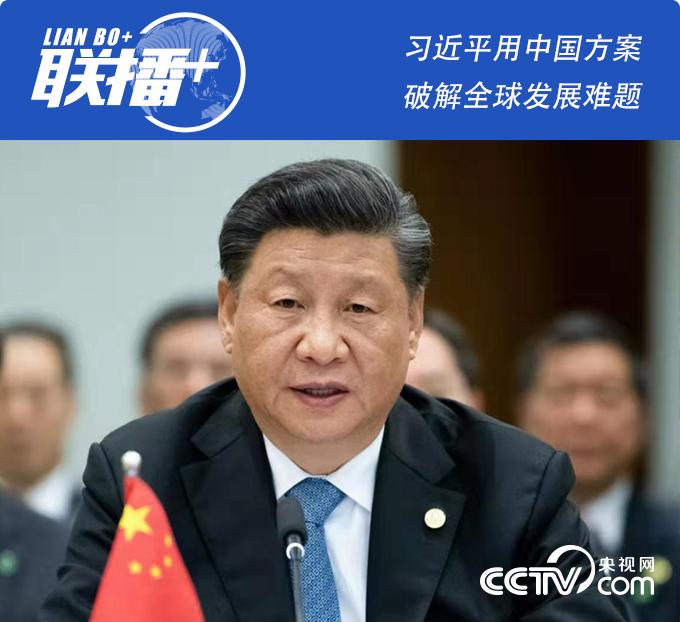 聯播+ | 習近平用中國方案破解全球發展難題
