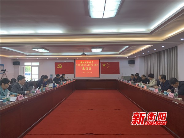 衡陽社科界組織召開學習十九屆四中全會精神座談會