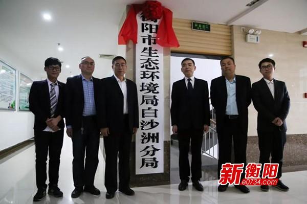 """把好園區""""準入關"""" 衡陽市生態環境局白沙洲分局掛牌成立"""