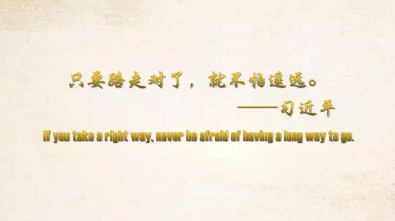 道阻且长,行则将至!中央企业形象片《我们的路》震撼发布!