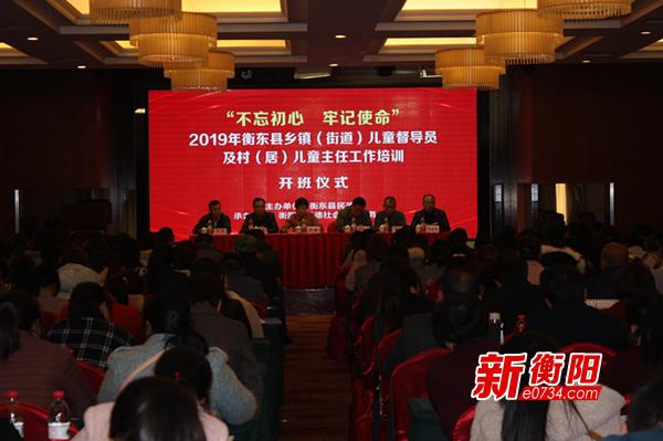 衡东县首期儿童督导员及儿童主任培训班举行