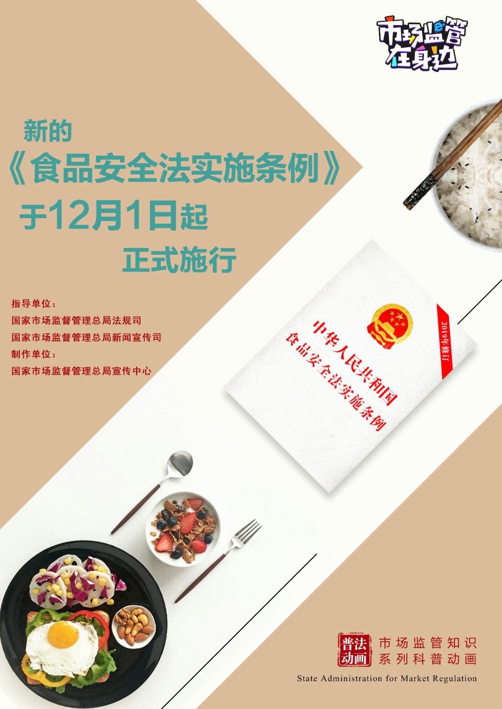 新修订的《食品安全法实施条例》于12月1日正式施行