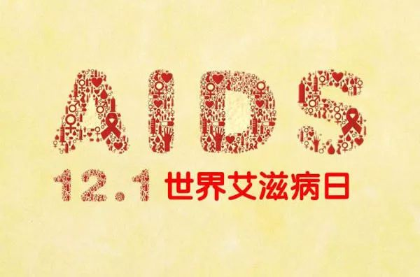 解读 | 如何检测艾滋病