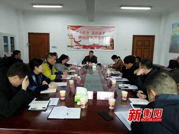 """""""双创""""进行时:衡阳市组织召开创卫工作调度会"""
