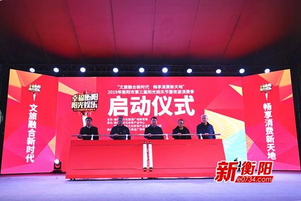 衡陽市第三屆陽光娛樂節暨夜游消費季正式啟動