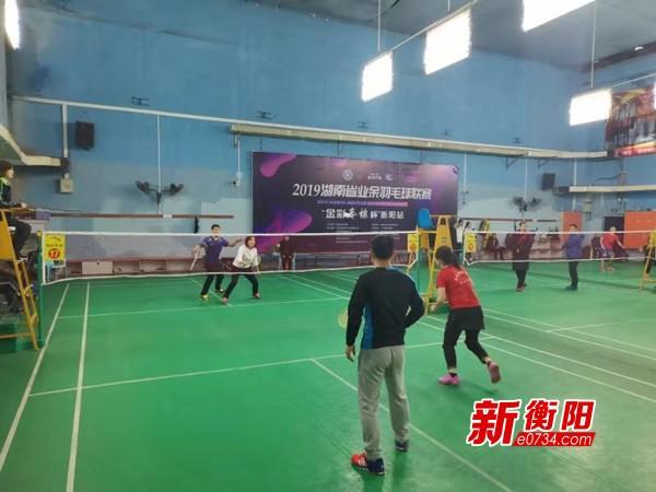 湖南省业余羽毛球俱乐部联赛(衡阳赛区)圆满落幕