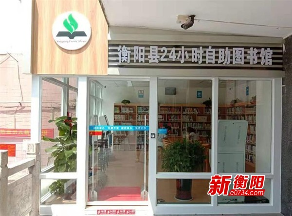 全民阅读:衡阳县首家24小时自助图书馆受青睐