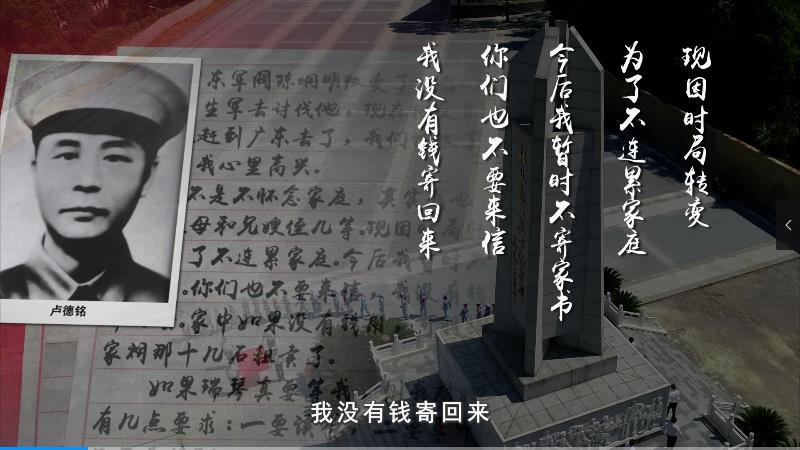 """第五集 卢德铭的""""行军书"""""""