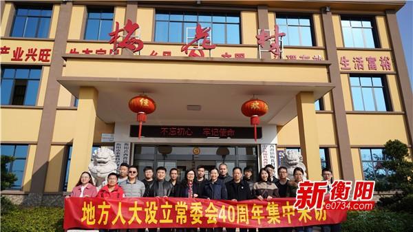 衡阳市人大工作有亮点 引来14家央媒省媒齐关注