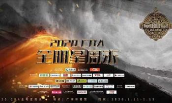 2020年CBA全明星周末1月在廣州上演