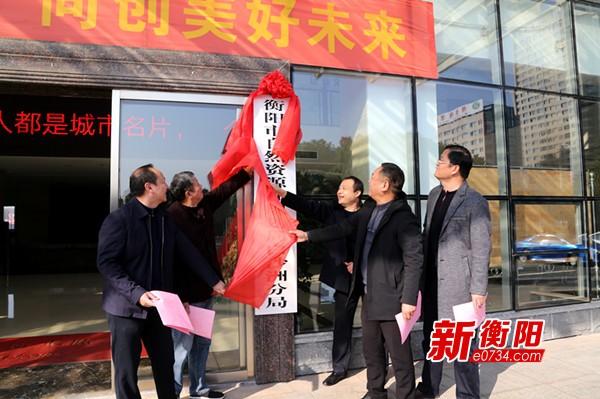 衡阳市自然资源和规划局白沙洲分局正式挂牌成立