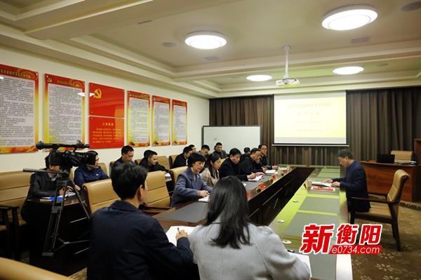 衡陽市委政研室學習貫徹黨的十九屆四中全會精神