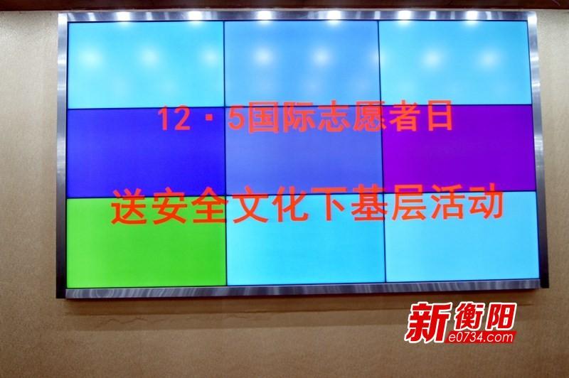 """國際志愿者日:""""衡陽群眾""""把安全文化送進高校"""
